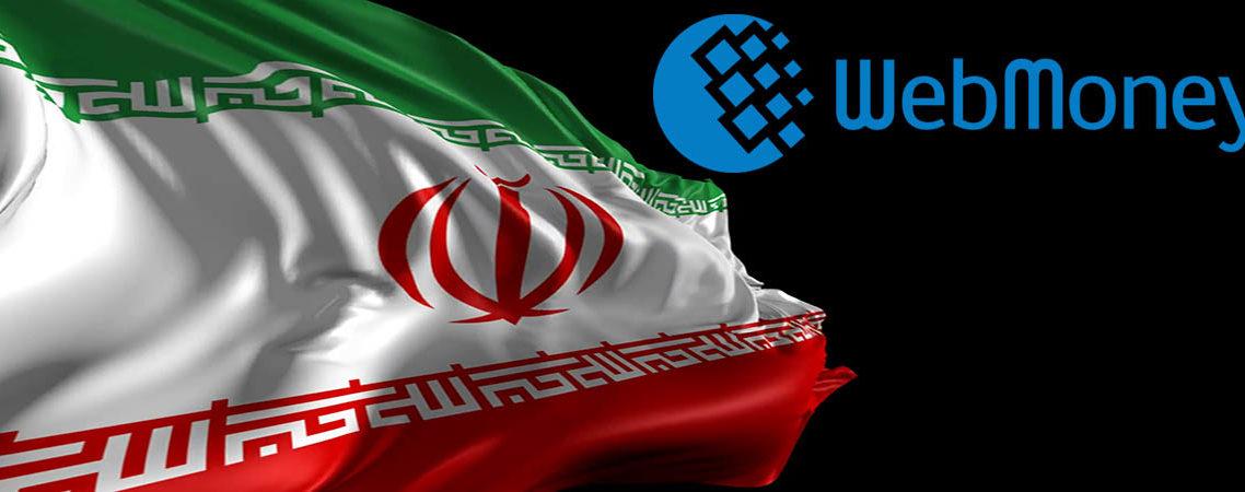 وب مانی در ایران