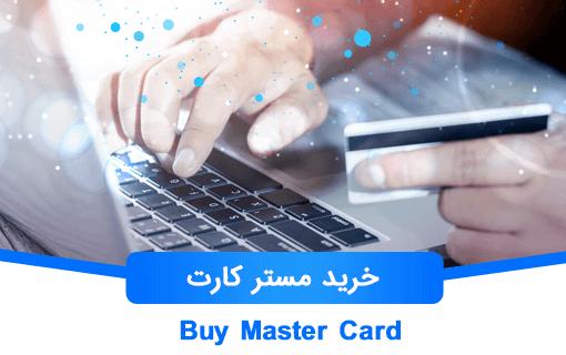 خرید اینترنتی و پرداخت با مستر کارت