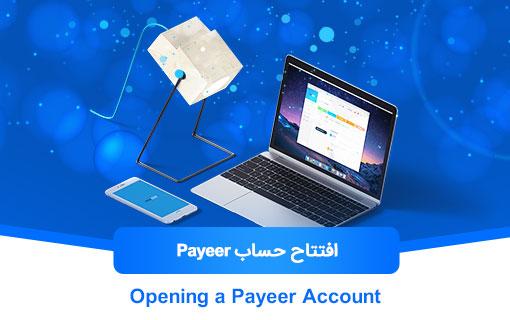 خرید و افتتاح حساب Payeer وریفای شده
