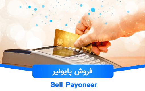 فروش پایونیر و نقد کردن درآمد Payoneer