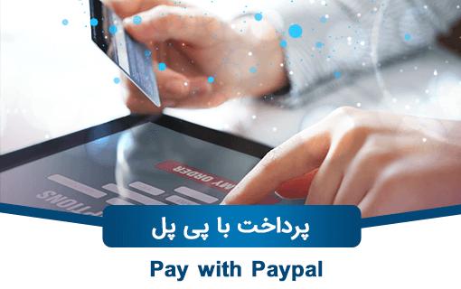پرداخت با پی پال و ثبت سفارش آنلاین