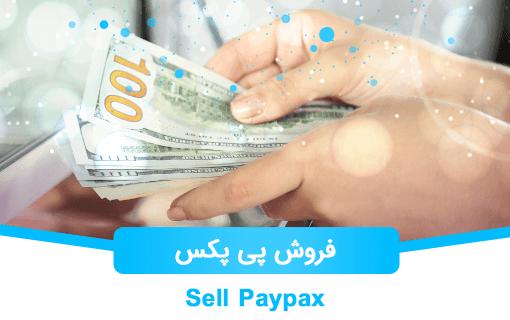 فروش پی پکس و نقد کردن درآمد ارزی