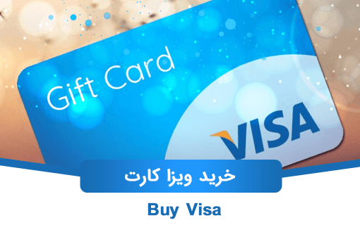 خرید و صدور ویزا کارت گیفت