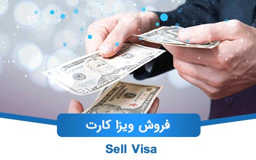 فروش ویزا کارت و نقد کردن موجودی آن