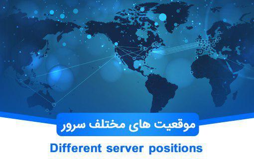 موقعیت سرور های مجازی قابل ارائه در اکسچنج98